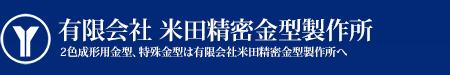 有限会社 米田精密金型製作所